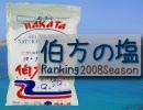 伯方の塩ランキング 2008