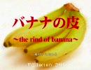 【バナナの皮】カオスなゲームをやろう会【実況】 thumbnail