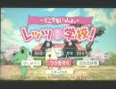PSP どこでもいっしょ レッツ学校! (製品版)