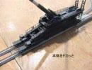 【Nゲージ】1/144の80cm列車砲改造してみた(再編版)