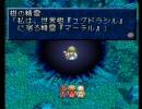 踊ってみたを抜け出し、独り言ゲーム実況 PS版Tales Of Phantasia part7