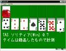 TAS ソリティア(Win) 約0.7