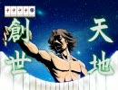 【アイドルマスター+麻雀】im@s 雀姫伝 第四話 後編 thumbnail