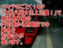 初音ミクがハヤテのごとく!のOPで鹿児島本線の駅名を歌いました。