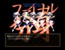 【FF11】東方陰陽鉄 ~ブロントさんが幻想郷入り~18