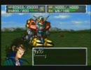 N64 スーパーロボット大戦64 普通にプレイ その12