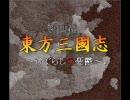 【三国志Ⅸ】新世紀 東方三国志~ひぐらしの憂鬱~ OP