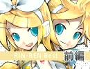 【作業用BGM】鏡音リン・レン ベスト 1周年記念 2007-2008【前編】 thumbnail