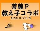 【ニコニコ動画】【Inst.Ex.4】平和な夢 ~戦争の中で~【Collaboration】を解析してみた