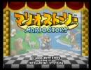 マリオストーリー実況プレイpart1 thumbnail