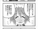 サウンドコミック らき☆すた 第14話「ひとつ屋根の下」
