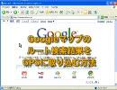 Googleマップのルート検索結果をGPSに取り込む方法
