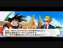 PSP ドラゴンボールZ 真武道会2 プレイ動
