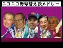 【野球替え歌】ニコニコ野球替え唄メドレー