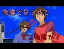 【MAD】ガチホモマテリアル1月 超能力少年イッチャん!(古キ/ョ/ン)