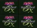 【アニメOP】遊戯王GX-ティアドロップ(BOWL)【全部比較版】