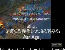 【MoE】Master_of_Epic_WarAge7年7月7日第5回SoloAge近接