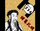 ハレ晴レ孔明 (三国志)