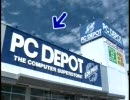 PCDEPOT PCデポ DQN