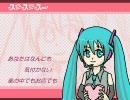 【初音ミク】うちのミクさんなりに『スキスキスー』【細川ふみえ】 thumbnail