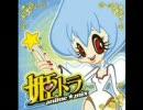 【作業用BGM】姫トラ あにめ★みっくす!【3/3】 thumbnail