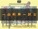 『DBZSM ミニ天下一武道会・NEW YEAR』 一回戦第一試合