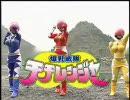 爆乳戦隊チチレンジャー 第2話 人間暴走機関車現る!?