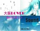 初音ミクに「大阪LOVER」を歌ってもらった。