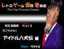 【RGPC】 アイドル八犬伝 実況プレイ Prat 3