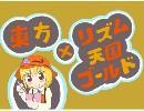 東方×リズム天国ゴールド thumbnail