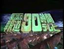 【ニコニコ動画】【神OP】報道30時間テレビ93&94を解析してみた