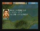 【三国志5】 袁術で皇帝を目指す 第35夜