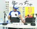 ☆オードリー若林のコーナー☆ ミッドタウンニュース #17#18