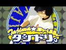 【振りMAD】 タジ☆ドリ