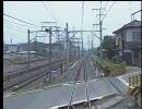 前面展望 埼京線(川越~大宮)