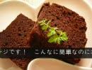 【高画質版】2分でチョコケーキを焼く【テスト】