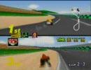 マリオカート64 友達とグランプリ