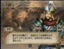 真・三國無双4猛将伝-立志モード【メ】二日目「上司の奇行」