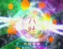 三国志大戦2 覇業への道 北海道エリア 馬龍☆ vs tel