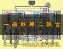 『DBZSM ミニ天下一武道会・NEW YEAR』 一回戦第二試合
