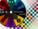 [ツアー入口] 合唱の缶詰(笑)-VOCALOIDS Presents- thumbnail