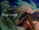 【巡音ルカ】 きたるべき世界 (オリジナル)