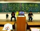 帝京大学891教室でらき☆すたを踊ってみた