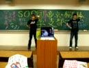 帝京大学891教室でハレ晴レユカイを踊ってみた おまけ