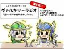 ヴァルキリーラジオ 第8回 thumbnail