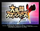 """【スマブラX】Smash of""""X""""【MAD】 thumbnail"""