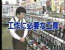 ちゃれんじ ザ・電子工作 ~迫文代のワクワク一日体験~ 1/2