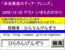 2008/12/26赤坂泰彦のディア・フレンズ