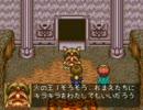 SFC・魔方陣グルグル2を普通にプレイ・part10~炎の町~