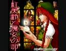 ドラマCD「紅美鈴と魔女の卵」試聴版